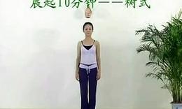 '十分钟瘦身瑜伽高清.