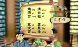 三字经故事3-02
