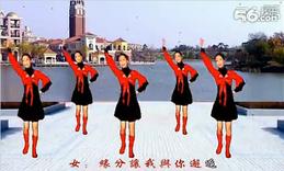 红尘永相伴 华彩广场舞