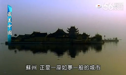 最美中国之江南水乡--音悦Tai