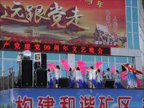 哈密三道岭 庆祝中国共产党建党99周年文艺晚会演出节目<二>