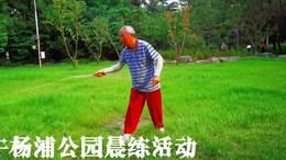 杨浦公园晨练周端海老师空竹展示