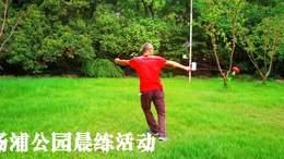 杨浦公园晨练王勇老师展示中
