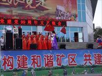 哈密三道岭 庆祝中国共产党建党99周年文艺晚会演出节目<一>