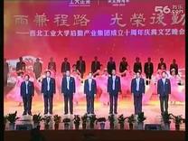 歌伴舞:阳光路上(在西工大后勤集团成立十周年晚会上表演)
