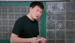 悦学堂.国学.书法.汉字起源 静