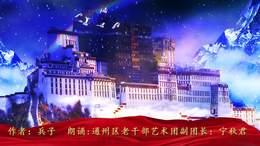 """""""西藏战士""""朗诵:通州区老干部艺术团副团长 宁秋君"""