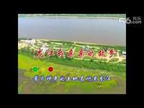 黑龙江我亲亲的故乡