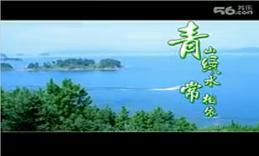 青山绿水长相依