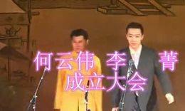 北京相声大会.-.20051210.-.成立大会周六.-.何云伟.李菁