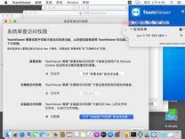 MAC远程权限设置教程