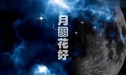 童丽真人版-《月圆花好》MV