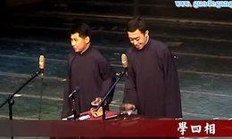 北京相声大会.-.20060319.-.合肥相声大会.-.3