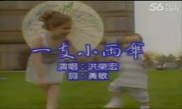 洪荣宏 - 一支小雨伞