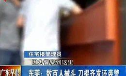 东莞:数百人械斗  刀棍齐发还袭警[广东早晨]