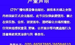 劲爆之夜晚会-武汉蓝天歌剧院--第一集