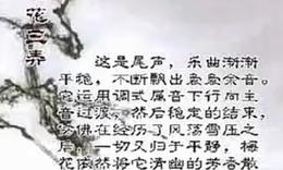 中国古典十大名曲之梅花三弄