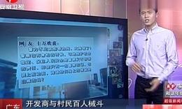 广东:开发商与村民百人械斗  警方观望称警力有限