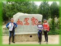 2020年7月8日游龙凤山风景区