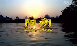 阳朔美景画中游