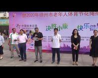2020年江苏省老年人体育节徐州分会场开幕式