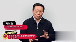 药王神刀刘继前:静脉曲张可以通过食疗治疗吗?有偏方吗