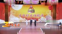 刘继前:著名相声演员李国胜患丹毒,中医千年古方让他三月去根