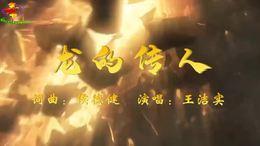 """""""龙的传人"""" 词曲:侯德健  演唱:王洁实"""