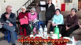 2020年02月23日湾区缅甸华侨歌友聚会唱歌
