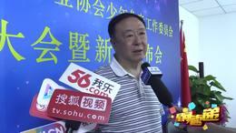 中国电视剧制作产业协会少年儿童工作委员会在京成立