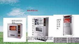 摆摊小吃烤地瓜机设备的美食视频,湖南烤地瓜哪个品牌好