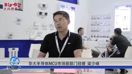 记者专访华大半导体  深圳嵌入式电子展