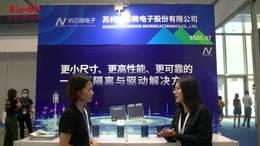 专访苏州纳芯微电子  深圳嵌入式电子展