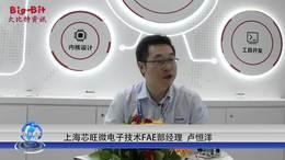 专访上海芯旺微电子  深圳嵌入式电子展