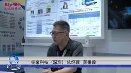 专访笙泉科技(深圳)总经理   深圳嵌入式电子展