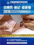 595染料激光祛除儿童手臂部血管瘤(许昌德医堂 越早治疗效果越好