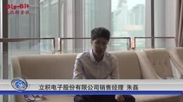 专访立积电子股份有限公司 2020宁波LED照明会议