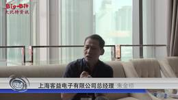 专访上海客益电子有限公司 2020宁波LED照明会议