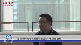 专访明微电子股份有限公司  2020宁波LED照明会议
