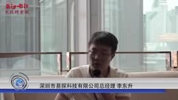 专访深圳市易探科技有限公司  2020宁波LED照明会议