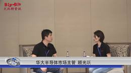 华大半导体出席2020苏州电动工具技术研讨会并接受采访