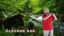 白发老翁笛子演奏 边疆的泉水清又纯