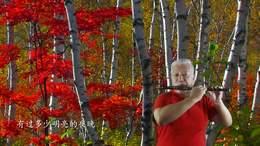 白发老翁笛子演奏《人间第一情》