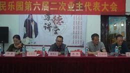 和平街道民乐园社区举办六届二次业主代表大会
