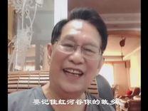 红河谷【蔡文庆】【2020年8月】【配字幕】