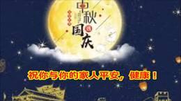 祝大家中秋节快乐!2020 10 01