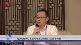 专访QORVO INC.电机与电源应用部门经理  14届杭州电机技术研讨会