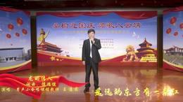 男声独唱《龙的传人》男声小合唱课程教师 王洁实