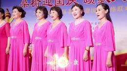 女声小合唱《小康时光》老干部艺术团女声小合唱队