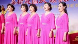 女声小合唱《小康时光》